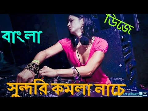 Video Sundori Komola Nache Bangla dj song || new bangla dj remix download in MP3, 3GP, MP4, WEBM, AVI, FLV January 2017