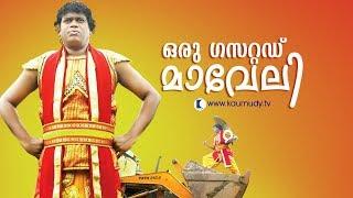 Video Oru Gazetted Maveli | Pashanam Shaji Latest Comedy Show | Kaumudy TV MP3, 3GP, MP4, WEBM, AVI, FLV Maret 2019