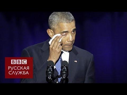 Прощальная речь Обамы в Чикаго - DomaVideo.Ru