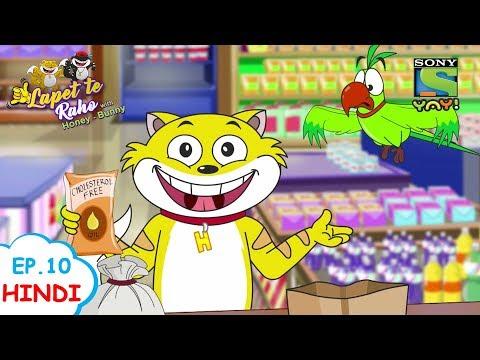 Honey Goes Grocery Shopping - Ep. 10 - लपेट ते रहो विथ हनी-बन्नी (HINDI)