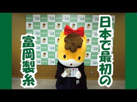 ぐんまちゃんが紹介する「上毛かるた」動画  ~「に」日本で最初の 富岡製糸~