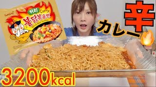 Video 【MUKBANG】 5 Ultra Spicy Korean Curry Fire Noodles Challenge!!! Really Spicy..! 3200kcal [Click CC] MP3, 3GP, MP4, WEBM, AVI, FLV Oktober 2017