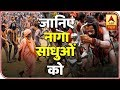 Maha Kumbh 2019: All You Need To Know About Naga Sadhu | ABP News