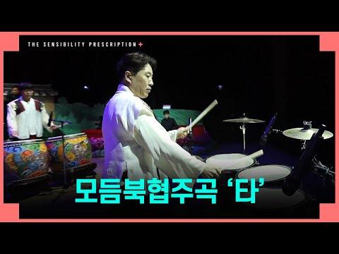 [전남도립국악단 온라인 토요공연 '감성처방전'] 첫 번째 클립 ♪모듬북협주곡 '타'