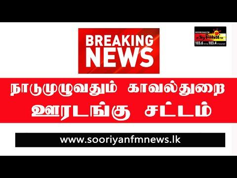 Breaking News I நாடளாவிய ரீதியில் ஊரடங்கு சட்டம்  Sooriyan Fm News