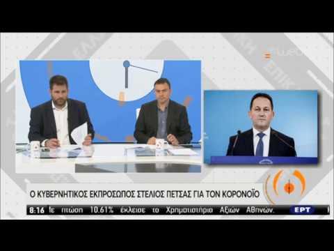 Ο κυβερνητικός εκπρόσωπος Στ. Πέτσας για κορονοϊό, τουρκική προκλητικότητα | 13/03/2020 | ΕΡΤ
