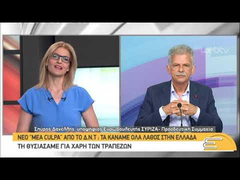 Ο υποψήφιος Ευρωβουλευτής, Σπύρος Δανέλλης, στην ΕΠΙΚΟΙΝΩΝΙΑ | 21/05/2019 | ΕΡΤ