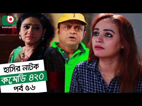 Dom Fatano Hashir Natok - Comedy 420   EP - 56   Mir Sabbir, Ahona, Siddik