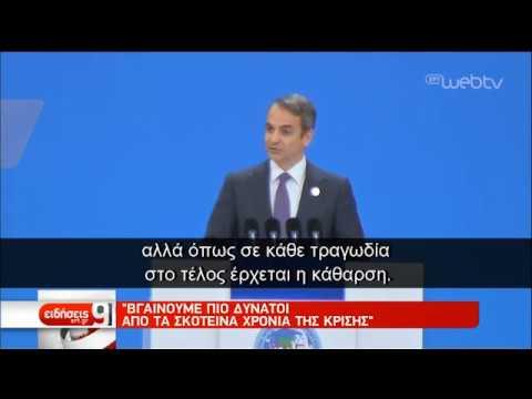 Μήνυμα Κ. Μητσοτάκη από τη Σαγκάη: «Επενδύστε στην Ελλάδα» | 05/11/2019 | ΕΡΤ