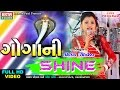 Gogani Shine    Shital Thakor New 2017 Video Songs    Full HD Video