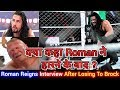 Roman reigns n Brock lesnar Interview ta in Hindi Rematch !WWE RAW GRR 28th April 2018 Highlights