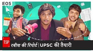 Video UPSC Ki Taiyari | TSP's Rabish Ki Report E05 MP3, 3GP, MP4, WEBM, AVI, FLV Juni 2018