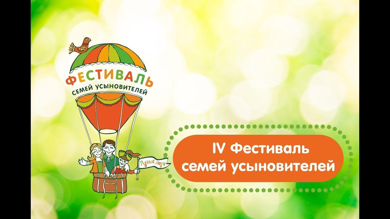 IV Фестиваль семей усыновителей