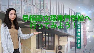 高田馬場駅から学校までの行き方