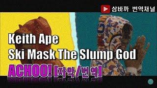 Keith Ape & Ski Mask The Slump God - ACHOO! (가사/자막/번역/해석)