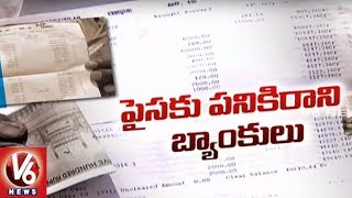 Special Story On Farmers Problems | Insufficient Cash In Banks | Spot Light