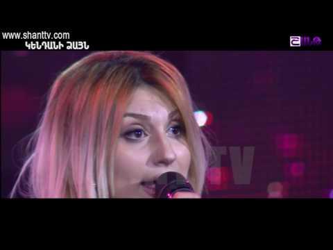 Arena live/Kompozitorakan erger/Lena Ghazaryan/Qez het im ser 22.07.2017
