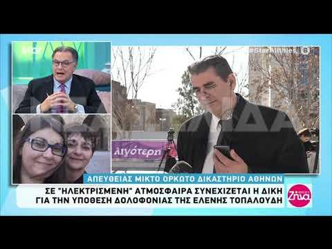 Video - Κατάθεση-κόλαφος από λιμενικό: Η Ελένη φώναζε, μπορούσαν να ακουστούν οι κραυγές