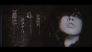 Video 『煙突の街』Music Video / 首振りDolls MP3, 3GP, MP4, WEBM, AVI, FLV September 2018