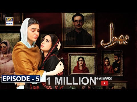 Bhool | Episode 5 | 26th June 2019 | ARY Digital Drama