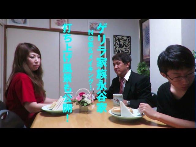 【打ち上げ風景】ゲリラ家族永谷家 メイキング&NG集!