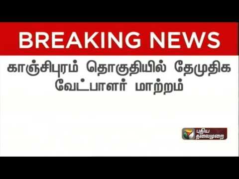 Kanchipuram-DMDK-candidate-changed