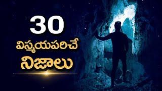 Video 30 Interesting Facts In Telugu | 30 Top Most Amazing Facts | Surprising Facts | Unknown Facts Telugu MP3, 3GP, MP4, WEBM, AVI, FLV Desember 2018