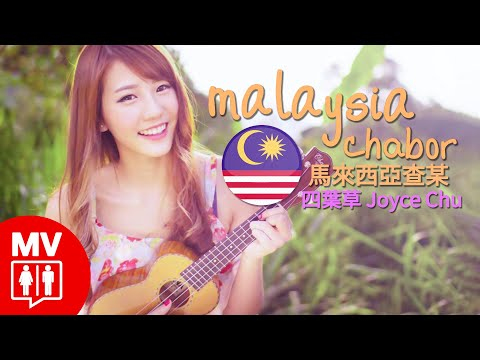 MALAYSIA CHABOR by Joyce Chu