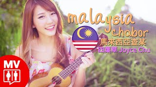 MALAYSIA CHABOR by Joyce Chu 四葉草@Red People