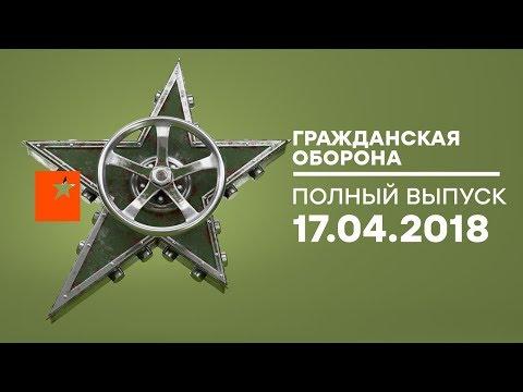 Гражданская оборона - выпуск от 17.04.2018 - DomaVideo.Ru