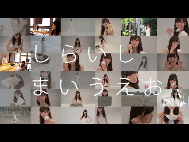 乃木坂46 『白石麻衣-予告編-』