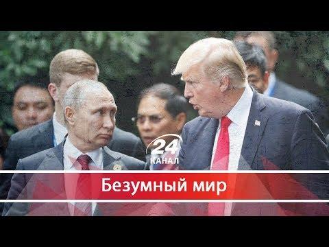 Война или фиктивность: к чему приведут взаимные угрозы Трампа и Путина Безумный мир - DomaVideo.Ru