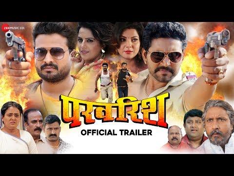 Parwarish Bhojpuri Movie  HD Trailer And Download