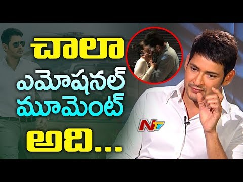 We Both Went Through Most Emotional Journey For Past Two Years: Mahesh Babu || NTV Exclusive (видео)