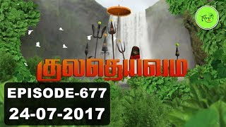 "Kuladheivam SUN TV Episode - 677 (24-07-17)""Kuladheivam"" Television SerialKuladheivam is a Tamil television serial directed by Thirumurugan. He received high praising for his debut serial Metti Oli.Nadhaswaram serial recently achieved the feat of being the First Indian soap opera to be aired live.Technicians List:Produced & Directed By /Mr. M.ThirumuruganMusic / Mr.SanjeevrathanStory /Mr. M.ThirumuruganCinematography / Mr.Sarath chandarDialogue /Mr. arumugam.karuEditing/Mr.premkumarkuladheivam Television Serial uploaded by THIRU PICTURES PRIVATE LIMITED"