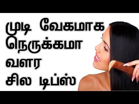 Tips To Grow Hair Faster Thicker In Tamil