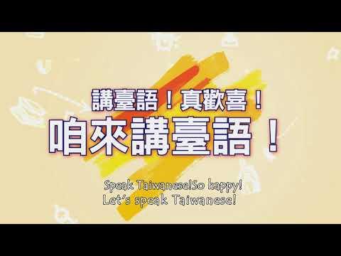 Let's Speak Taiwanese! 咱來講臺語 - 臺語教師研習班