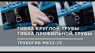 Трубогиб ручной универсальный MB32-25 в работе Blacksmith | Гибка круглой, профильной трубы и прутка