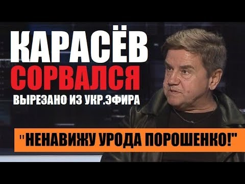 УКРАИНЫ БОЛЬШЕ НЕТ, СПАСЁТ ТОЛЬКО ПУТИН - Вадим Карасев.