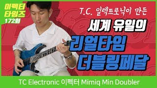 TC Electronic 이펙터 Mimiq Min Doubler
