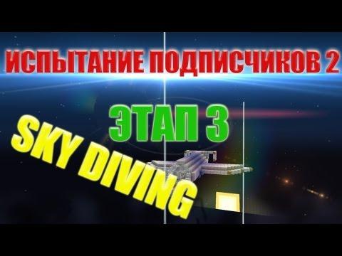 Испытание подписчиков 2.Sky diving