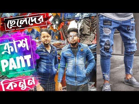 ছেলেদের ক্রাশ প্যান্ট কিনুন 》pant price 》new style pant for boys 2020 》natai new collection pant bd