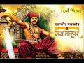 Khanderaya Maza Ghas Malhari Song 2015
