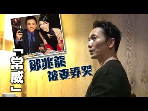 武打高手鄒兆龍娶混血港姐噴淚 因老婆說了這句話 | 台灣蘋果日報