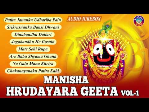 MANISHA HRUDAYARA GEETA VOL-1 All Time Super Hit Song of SUBASH DASH | AUDIO JUKEBOX