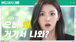 워라밸 웹드라마 '샌드위치 이론' 티저 1 [고용노동부 X AYO(에이요)]