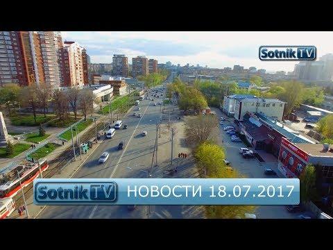 ИНФОРМАЦИОННЫЙ ВЫПУСК 18.07.2017