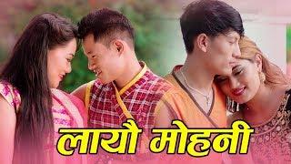 Layeu Mohani - Subash Tamang, Bishwash Parajuli and Abita Dhungana