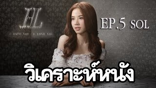 I Hate You I Love You Ep 5 Sol                                                Movie Review