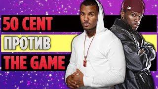 Полная История Бифа Между 50 Cent и The Game